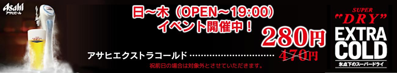 日〜木はOPENから19時までエクストラコールド生ビールが280円!