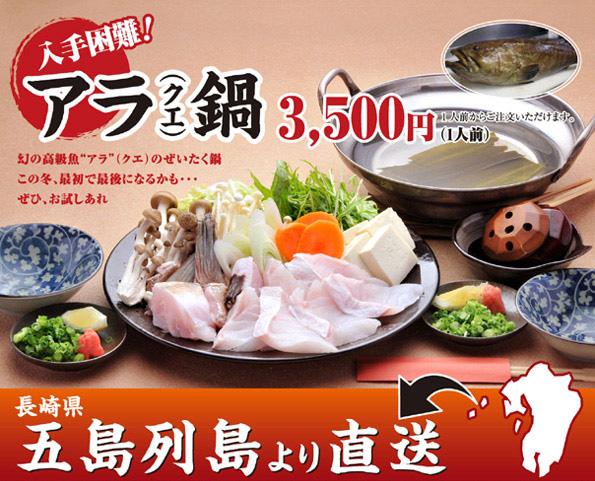 アラ(クエ)鍋