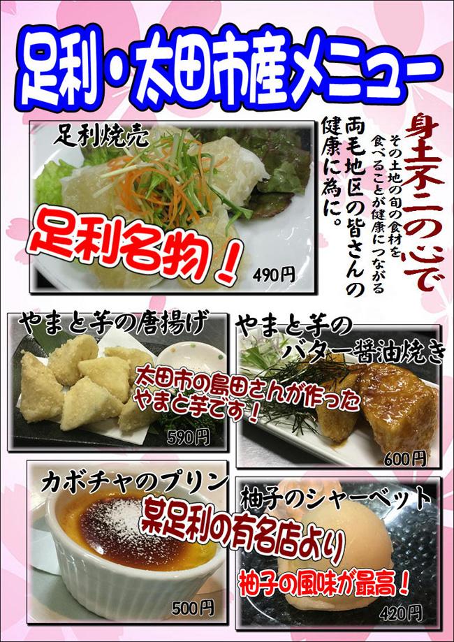 足利・太田市産メニュー