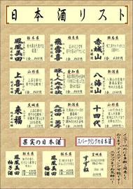 おすすめ日本酒リスト