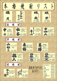 おすすめ本格焼酎リスト