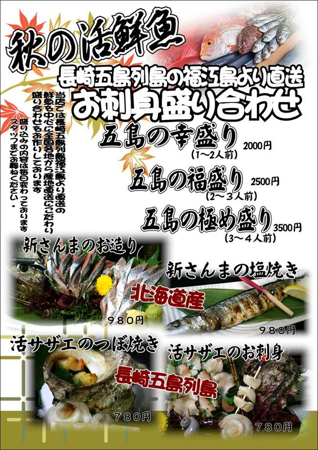 秋の活鮮魚